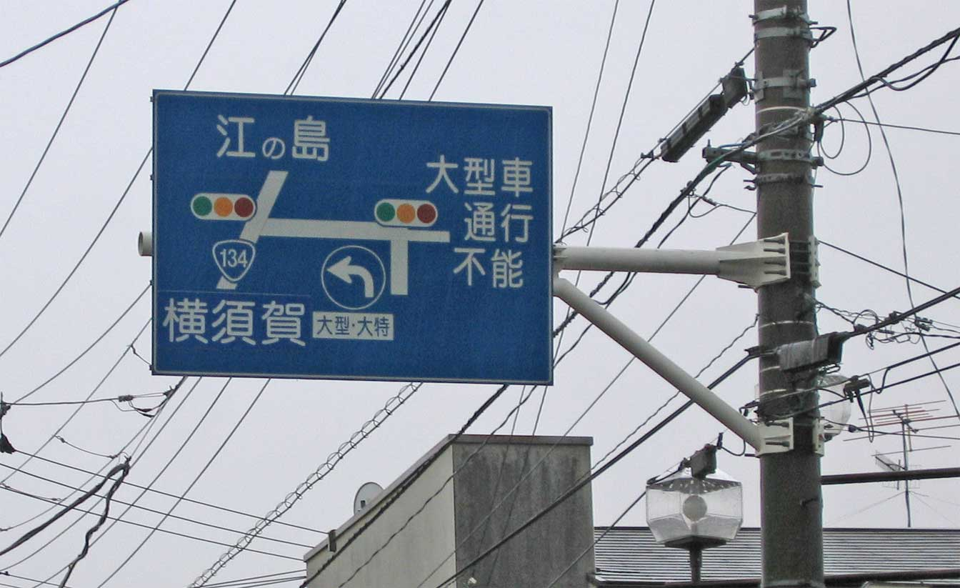 foreigner unfriendly direction signs